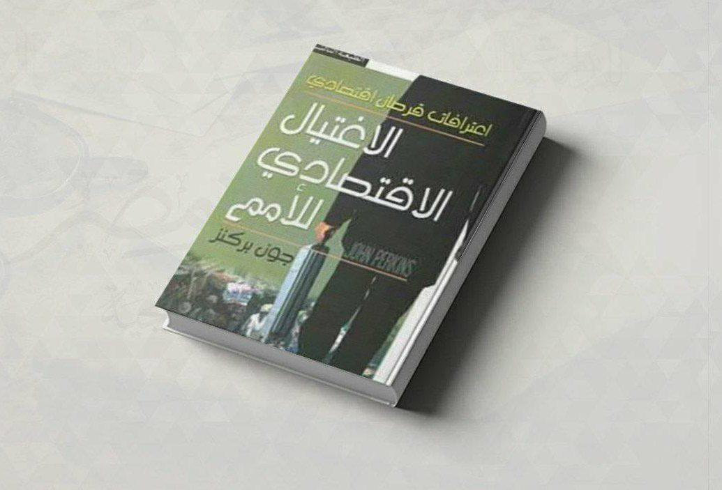 كتاب الاغتيال الاقتصادي للأمم - اعترافات قرصان اقتصادي - عالم تاني